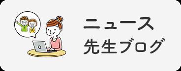 ニュース・先生ブログ